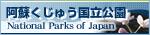 阿蘇くじゅう国立公園(環境省サイト)