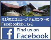えびのエコミュージアムセンターFacebook
