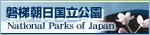 磐梯朝日国立公園(環境省サイト)