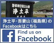浄土平ビジターセンター