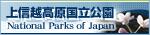 上信越高原国立公園(環境省サイト)