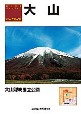 パークガイド「大山」