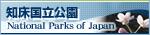 知床国立公園(環境省サイト
