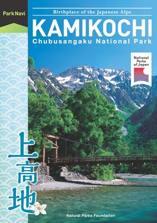 『パークナビ』上高地(英語版) Park Navi Kamikochi(Chubusangaku National Park) 表紙