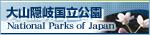 大山隠岐国立公園(環境省サイト)