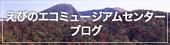 えびのエコミュージアムセンターブログ