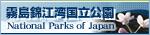 霧島錦江湾国立公園(環境省サイト)