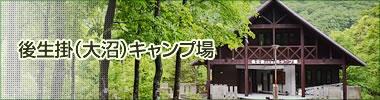 後生掛(大沼)キャンプ場 公式ホームページ