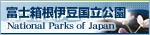富士伊豆箱根国立公園(環境省サイト)
