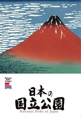 『日本の国立公園』