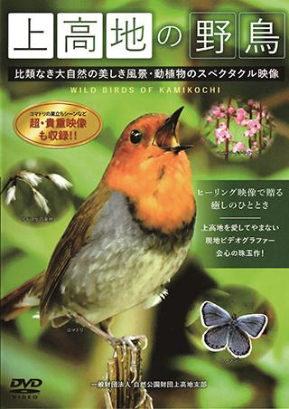 『上高地の野鳥』DVD&Blu-ray