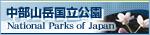 中部山岳国立公園(環境省サイト)