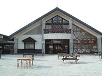 草津白根パークサービスセンター