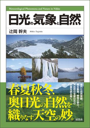 『日光の気象と自然』表紙