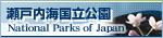 瀬戸内海国立公園(環境省サイト