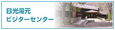日光湯元ビジターセンター