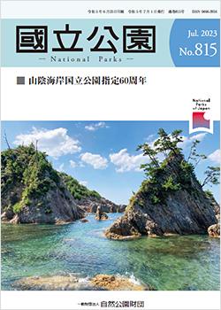 『國立公園』表紙