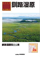 パークガイド「釧路湿原」