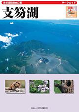 パークガイド「支笏湖」