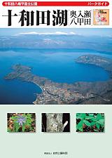パークガイド「十和田湖」