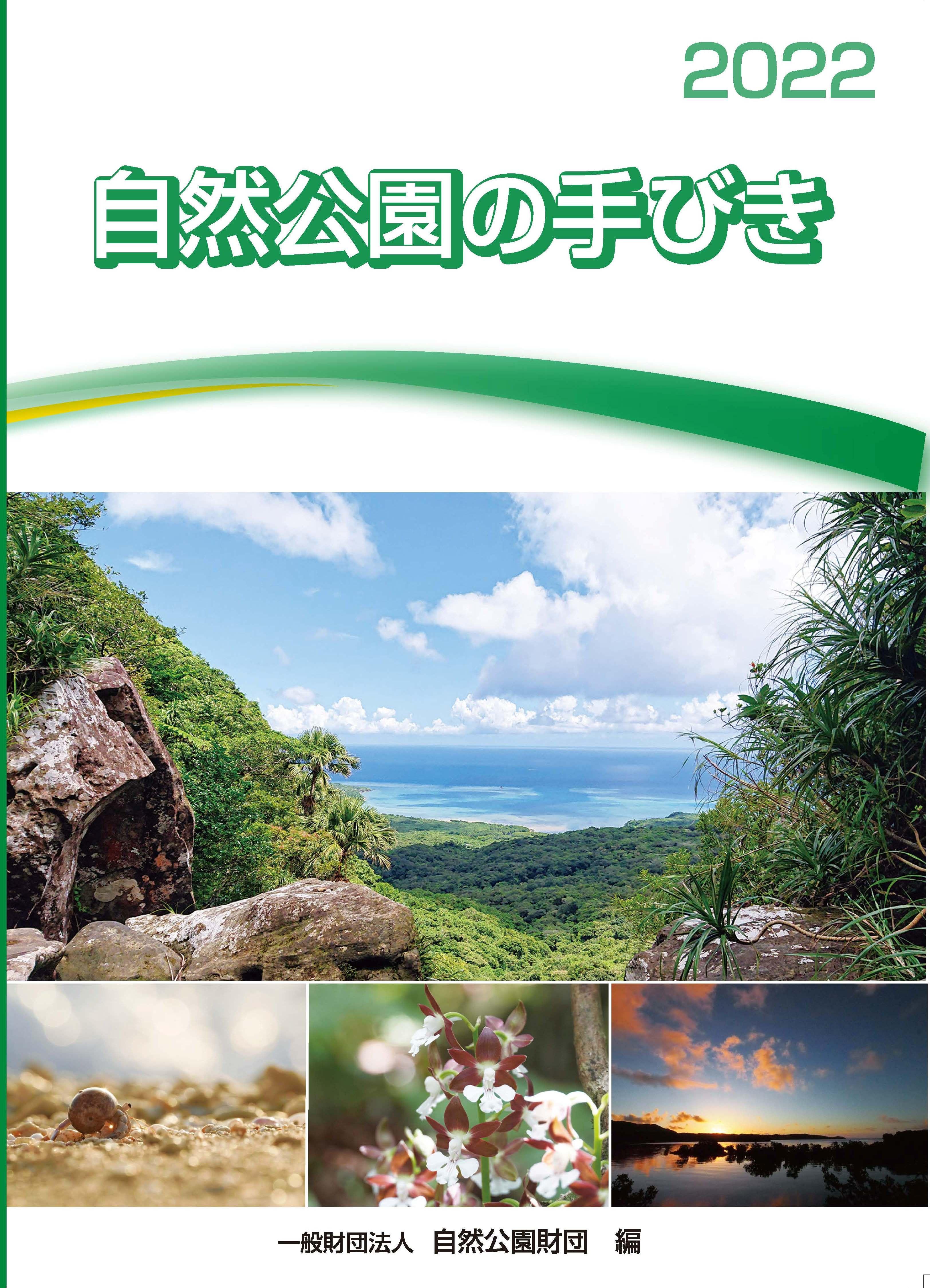 『2018自然公園の手びき』表紙