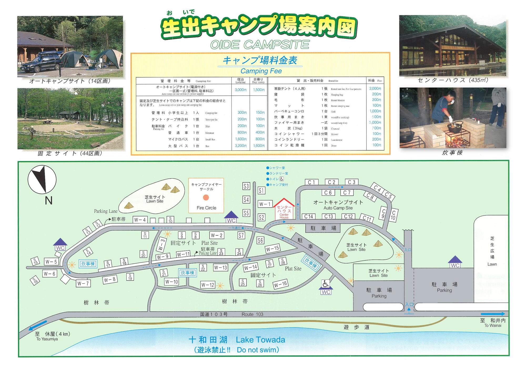 十和田湖生出(おいで)キャンプ場案内図