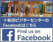 十和田ビジターセンターFacebook