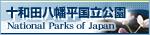 十和田八幡平国立公園(環境省サイト)