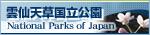 雲仙天草国立公園(環境省サイト)